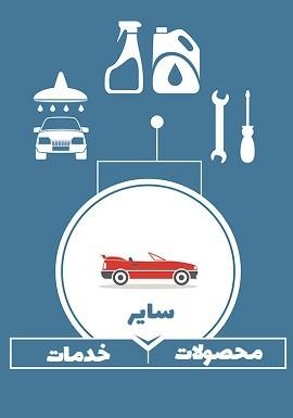 سایر خدمات و محصولات ماشین