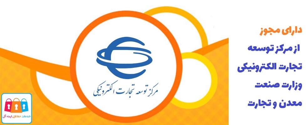 مجوز از مرکز توسعه تجارت الکترونیکی وزارت صنعت معدن و تجارت